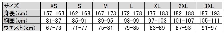 HP-ユニフォームサイズ表