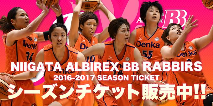 20160803シーズンチケット