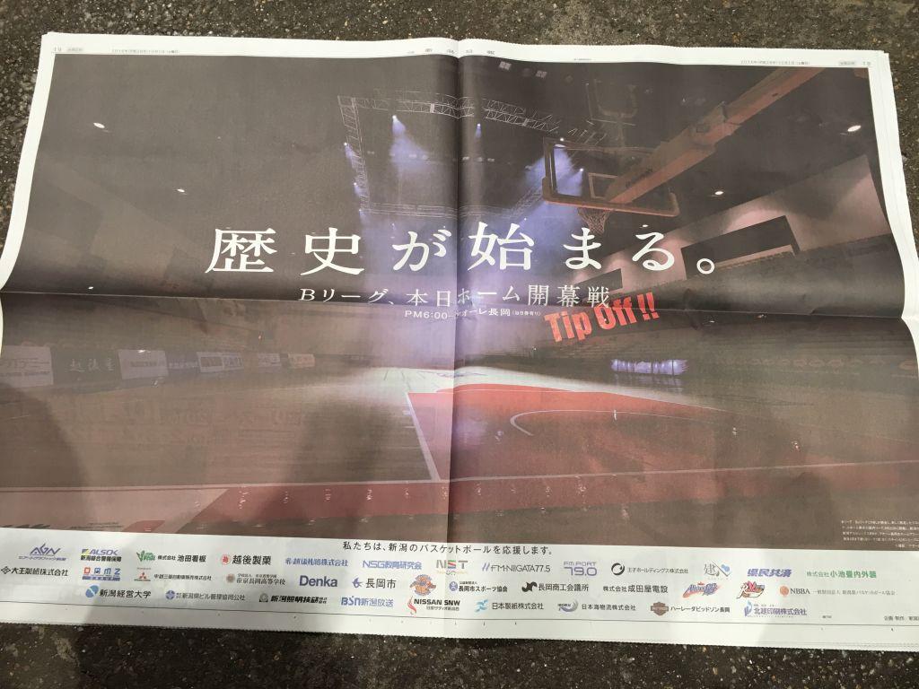新潟日報ポスター