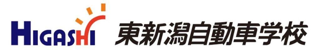 東新潟自動車学校