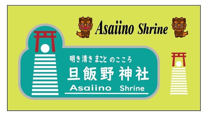 旦飯野神社ロゴ